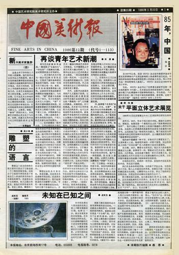 Fine Arts in China (1986 No. 12)
