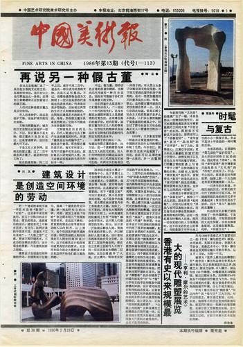 Fine Arts in China (1986 No. 13)