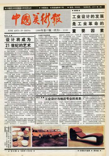 Fine Arts in China (1986 No. 17)