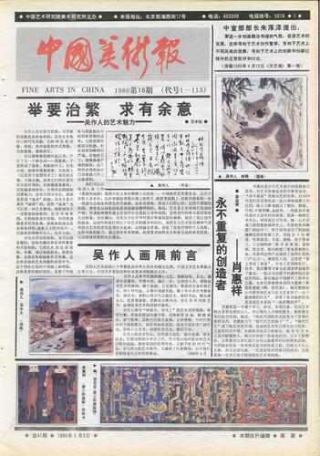 Fine Arts in China (1986 No. 18)
