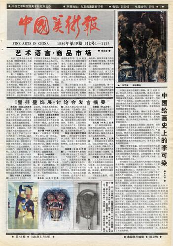 Fine Arts in China (1986 No. 19)