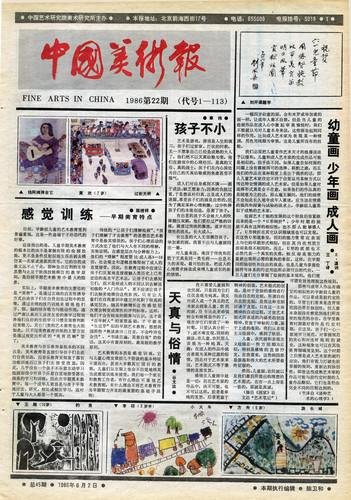 Fine Arts in China (1986 No. 22)