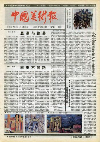 Fine Arts in China (1986 No. 24)
