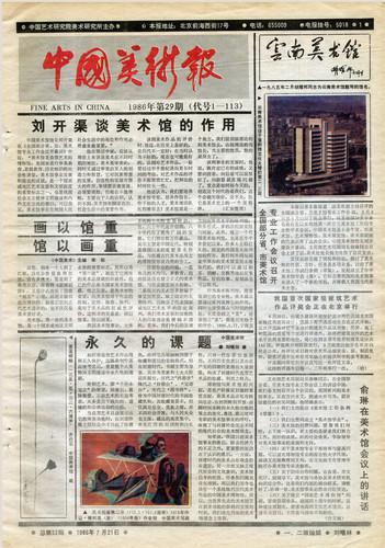 Fine Arts in China (1986 No. 29)