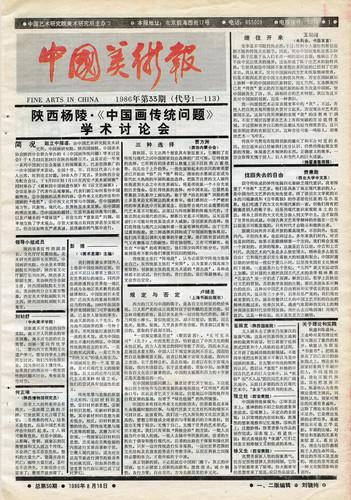 Fine Arts in China (1986 No. 33)