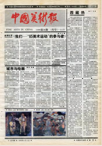 Fine Arts in China (1986 No. 36)