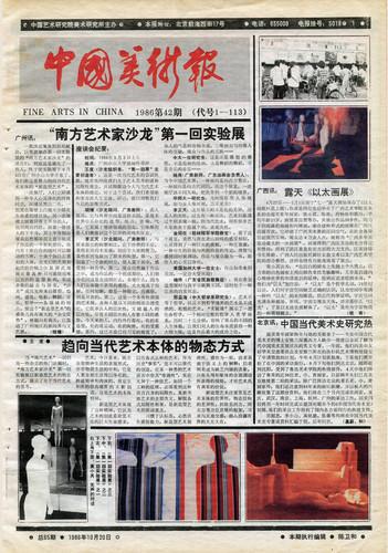 Fine Arts in China (1986 No. 42)
