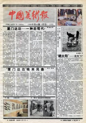 Fine Arts in China (1986 No. 46)