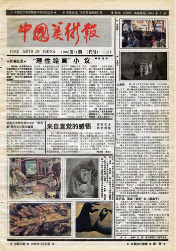 Fine Arts in China (1986 No. 51)