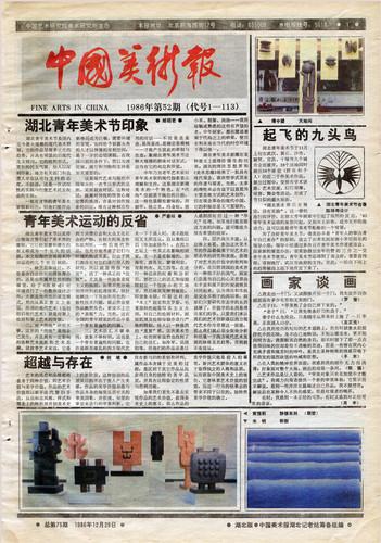Fine Arts in China (1986 No. 52)