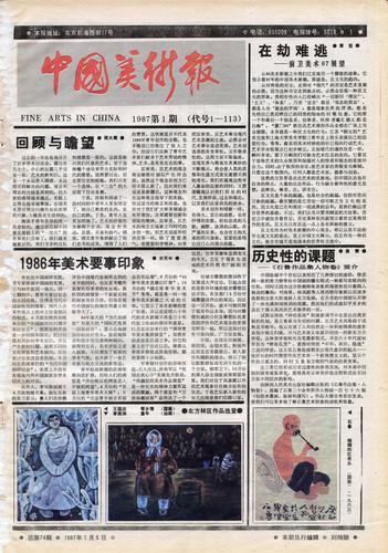 Fine Arts in China (1987 No. 1)