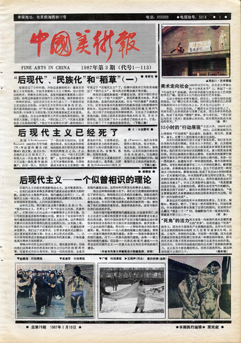 Fine Arts in China (1987 No. 3)
