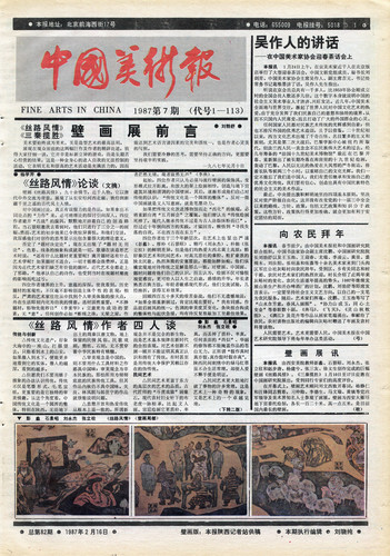 Fine Arts in China (1987 No. 7)