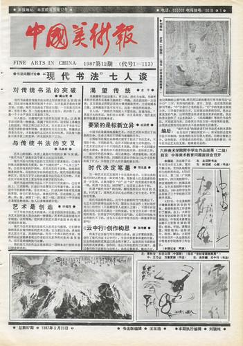 Fine Arts in China (1987 No. 12)