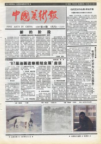 Fine Arts in China (1987 No. 18)