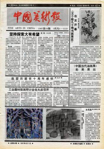 Fine Arts in China (1987 No. 19)