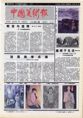 Fine Arts in China (1987 No. 21)