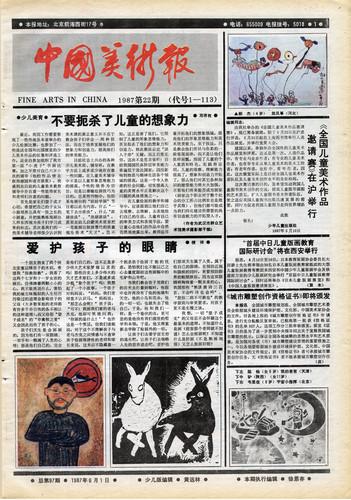 Fine Arts in China (1987 No. 22)