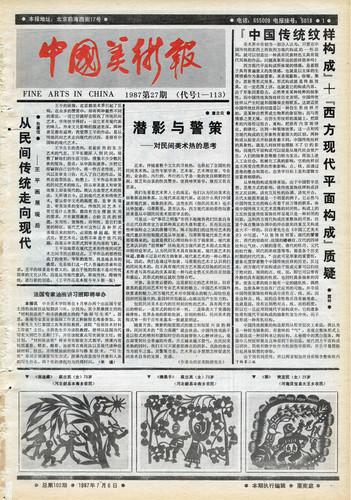 Fine Arts in China (1987 No. 27)