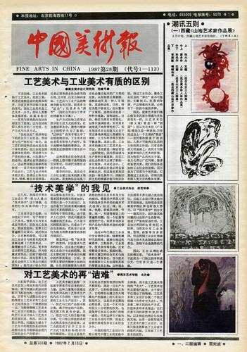 Fine Arts in China (1987 No. 28)