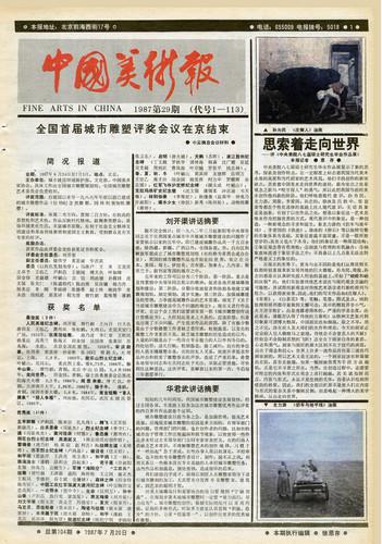 Fine Arts in China (1987 No. 29)