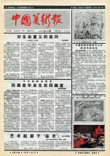 Fine Arts in China (1987 No. 30)