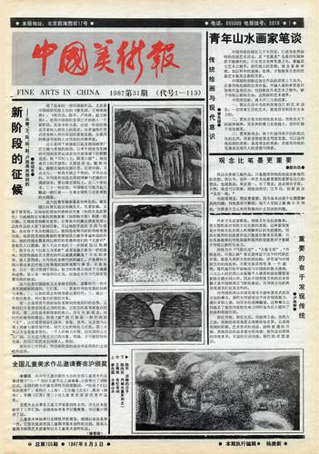 Fine Arts in China (1987 No. 31)