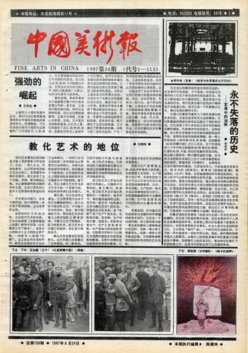 Fine Arts in China (1987 No. 34)