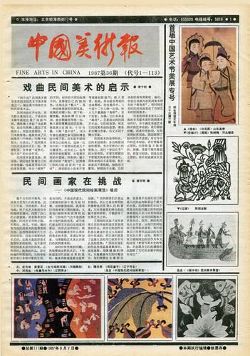 Fine Arts in China (1987 No. 36)