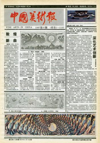 Fine Arts in China (1987 No. 37)