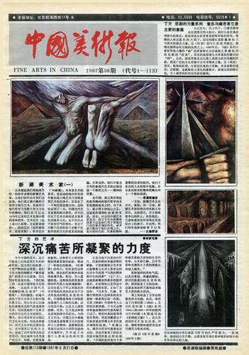 Fine Arts in China (1987 No. 38)
