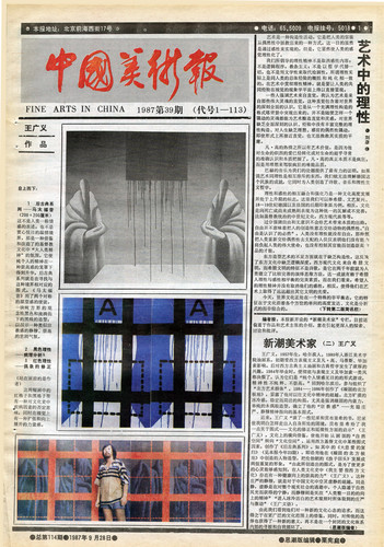 Fine Arts in China (1987 No. 39)
