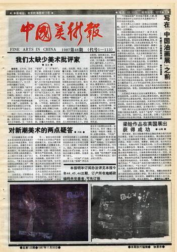 Fine Arts in China (1987 No. 48)