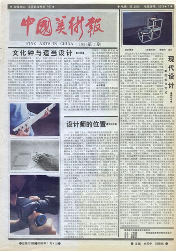 Fine Arts in China (1988 No. 1)