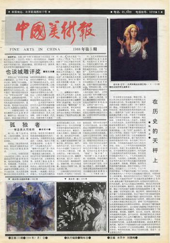 Fine Arts in China (1988 No. 5)