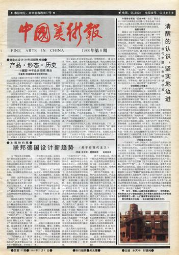 Fine Arts in China (1988 No. 6)