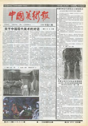 Fine Arts in China (1988 No. 9)