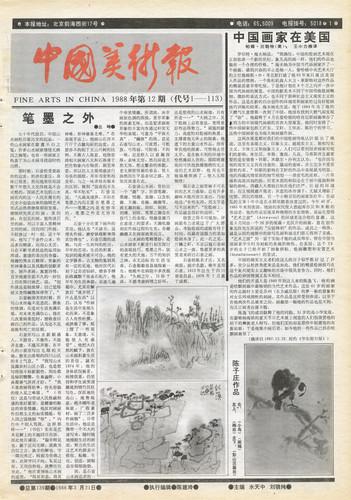 Fine Arts in China (1988 No. 12)