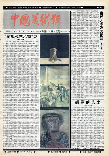 Fine Arts in China (1988 No. 13)