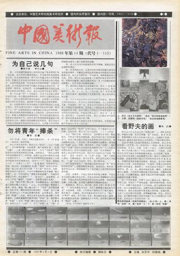 Fine Arts in China (1988 No. 14)