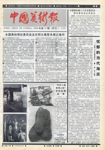 Fine Arts in China (1988 No. 16)