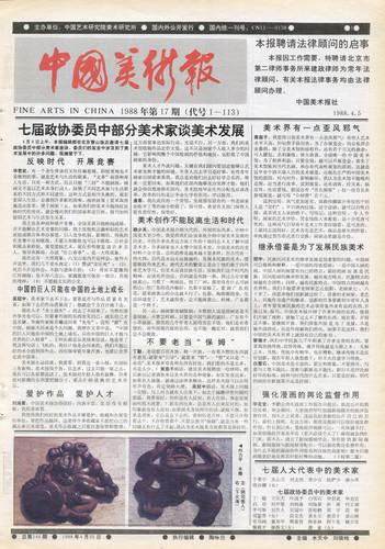 Fine Arts in China (1988 No. 17)