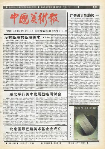 Fine Arts in China (1988 No. 20)