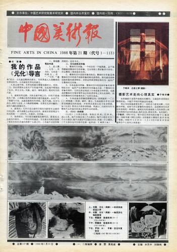 Fine Arts in China (1988 No. 21)