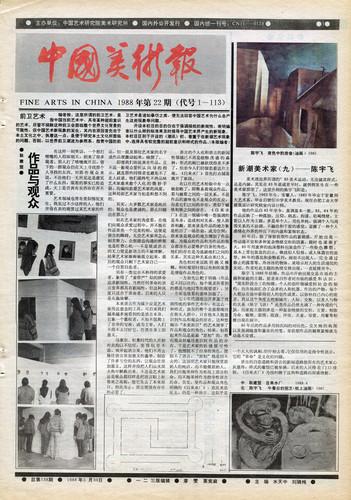 Fine Arts in China (1988 No. 22)