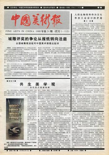 Fine Arts in China (1988 No. 24)