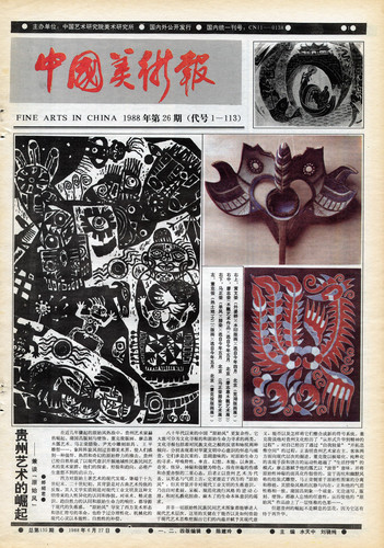 Fine Arts in China (1988 No. 26)