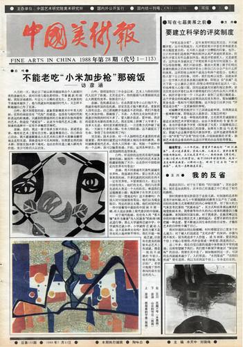 Fine Arts in China (1988 No. 28)