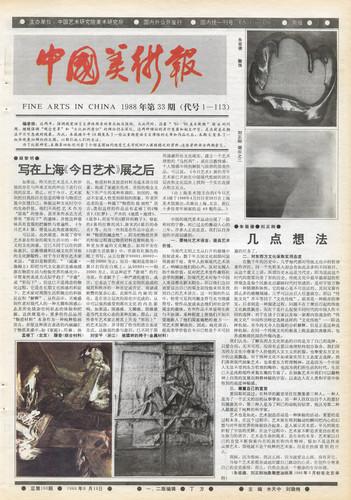Fine Arts in China (1988 No. 33)