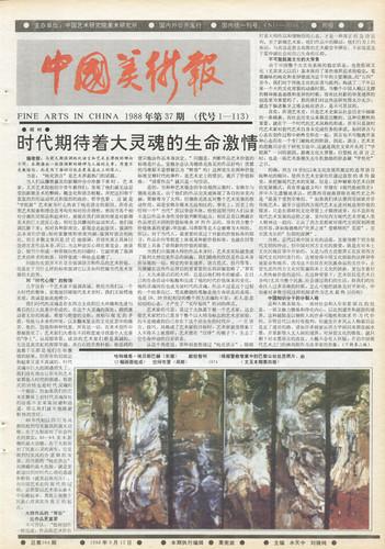 Fine Arts in China (1988 No. 37)